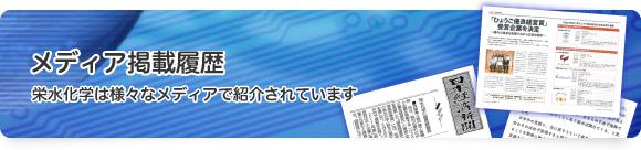メディア掲載履歴〜栄水化学は様々なメディアで紹介されています
