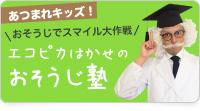 eco☆ピカ博士のおそうじ塾〜集まれキッズ!おそうじでスマイル大作戦