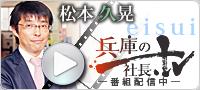 兵庫の社長.tv〜株式会社栄水化学  松本 久晃