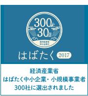 経済産業省「はばたく中小企業・小規模事業者300社」に選出されました