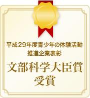 平成29年度「青少年の体験活動推進企業表彰」において「文部科学大臣賞」受賞