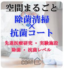 空間まるごと除菌清掃×抗菌コート